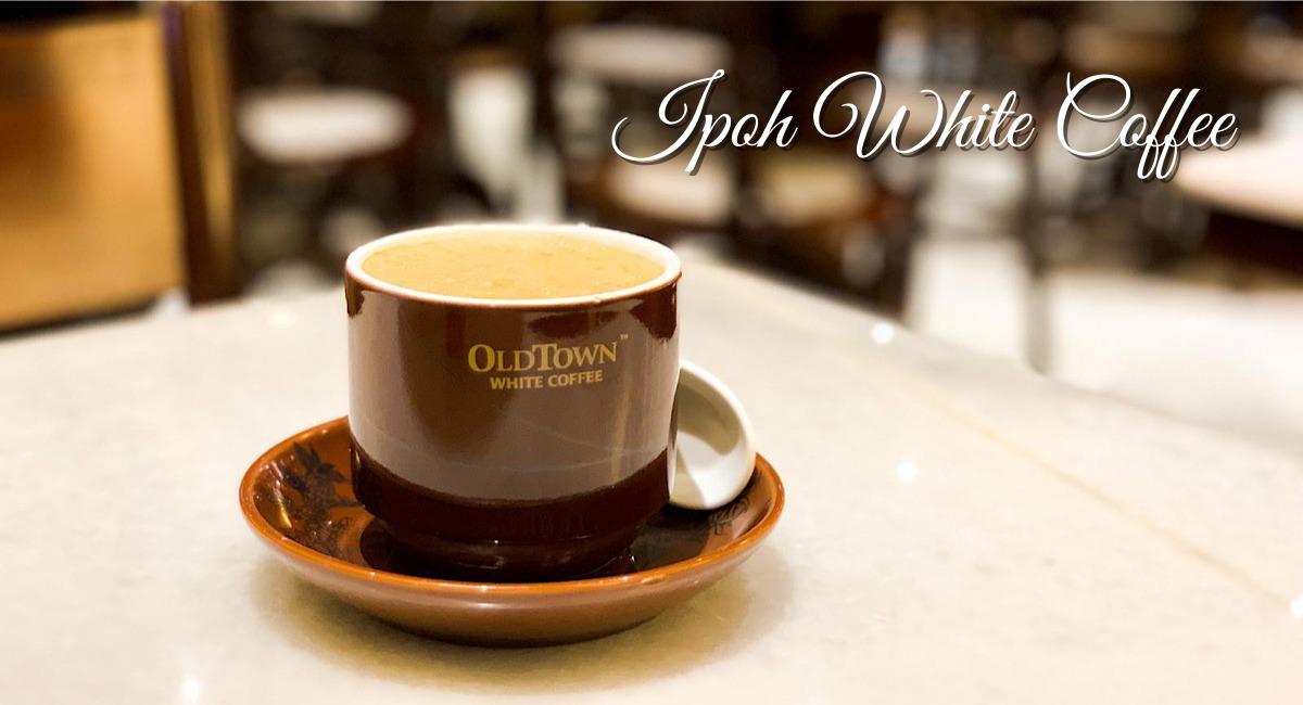 シンガポールのホワイトコーヒーって何?
