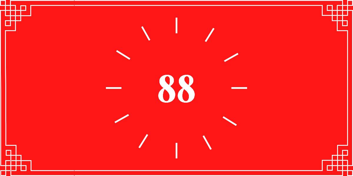 中華系文化と「偶数」と「8」について